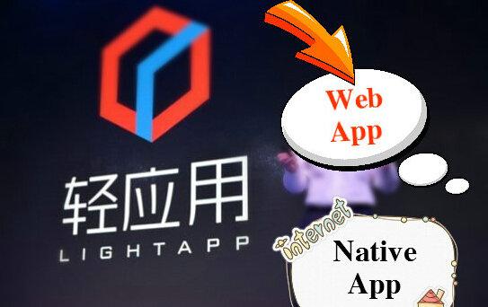 轻应用、Web App、Native App三者有什么区别?