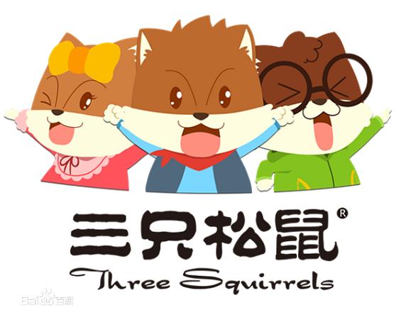 """""""三只松鼠""""电商营销策略分析"""