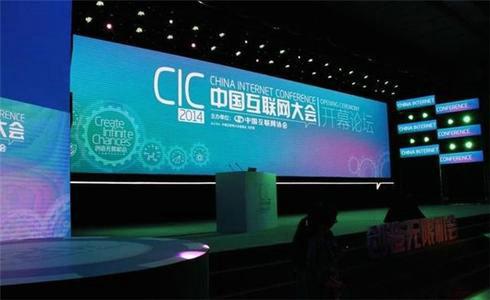 我眼里的2014年中国互联网大会亮点