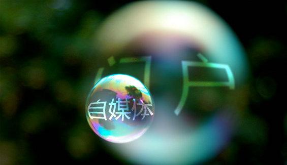 """""""草根自媒体""""成功三要素!"""