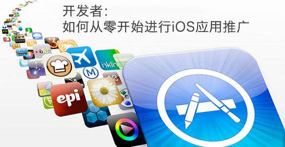 如何从零开始进行iOS应用推广?