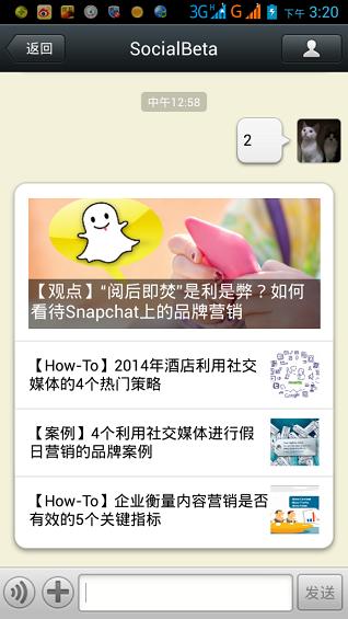 "weixindingyuehao6 企业品牌运营微信订阅号需要注意的5个""E"""