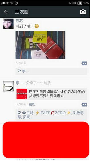 weiyingxiao1 7天教你玩转微营销(第四天)