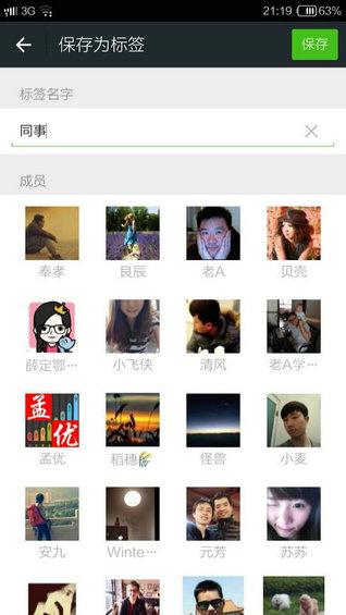 weiyingxiao10 7天教你玩转微营销(第四天)
