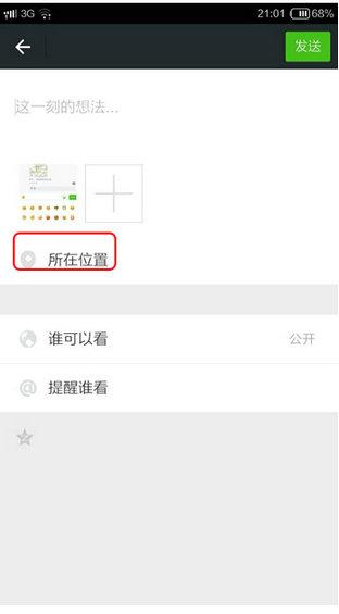 weiyingxiao11 7天教你玩转微营销(第四天)