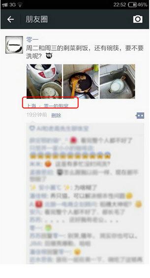 weiyingxiao17 7天教你玩转微营销(第四天)