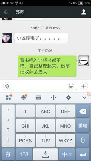 weiyingxiao2 7天教你玩转微营销(第四天)