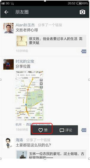weiyingxiao3 7天教你玩转微营销(第四天)