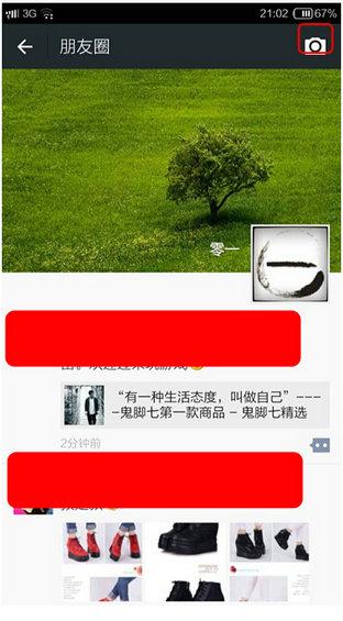 weiyingxiao5 7天教你玩转微营销(第四天)