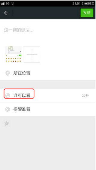 weiyingxiao6 7天教你玩转微营销(第四天)
