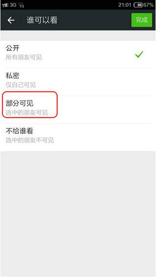 weiyingxiao7 7天教你玩转微营销(第四天)