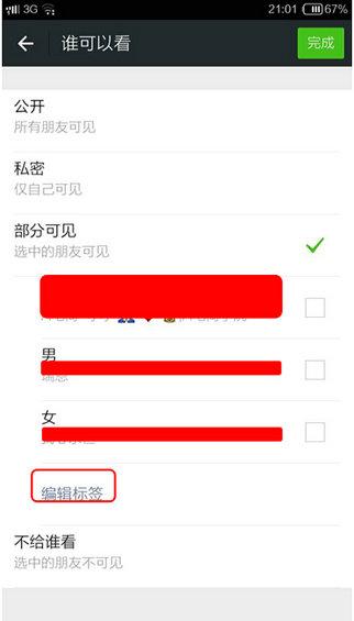 weiyingxiao8 7天教你玩转微营销(第四天)