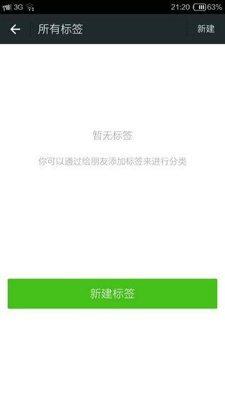 weiyingxiao9 7天教你玩转微营销(第四天)