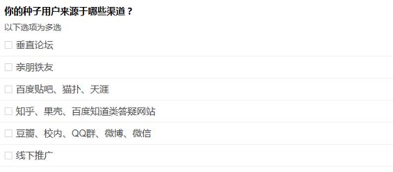 chengrenzhongzi_zhongziyonghu7 产品上线前如何获得第一批种子用户?