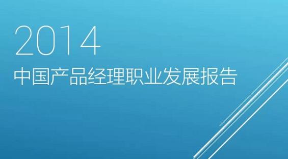 2014年中国产品经理职业发展报告