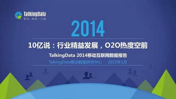 震撼发布:2014移动互联网数据报告(完整版)