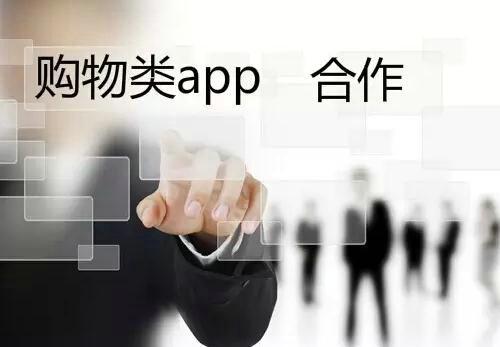 付费推广购物类App官方联系人大全