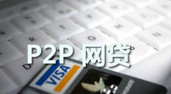 十张图读懂P2P从跑马圈地到市场洗牌