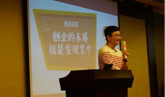 猎豹移动CEO傅盛干货分享:创业的本质,就是发现紫牛