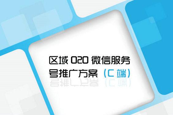 区域O2O微信服务号推广运营方案(C端)