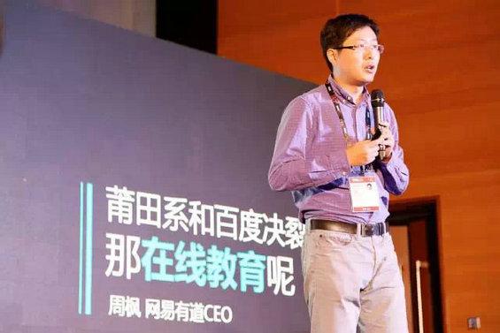 网易有道CEO周枫反思做在线教育走过的弯路
