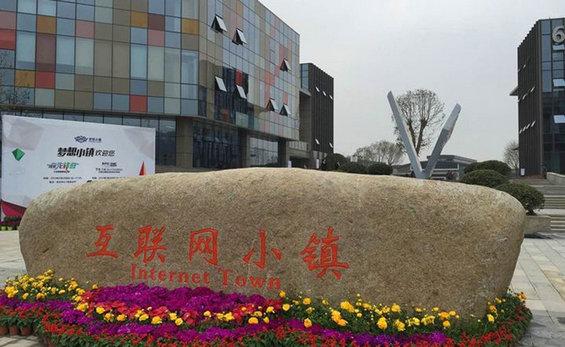 2015版杭州互联网创业指南2.0