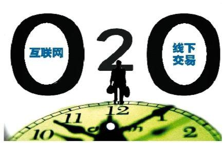 O2O创业的6个挑战和投资机遇