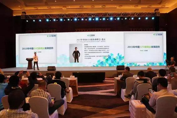 2015年中国O2O新商业发展趋势