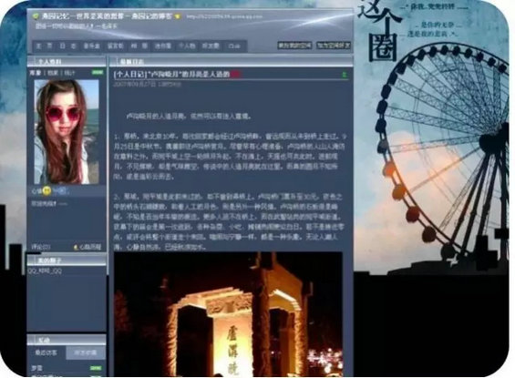 2.webp 14 QQ空间十年了,为何这个社交网络依然活跃?