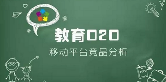 教育O2O移动平台竞品分析