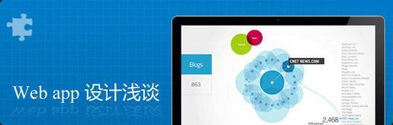 谈谈Mobile Web App的设计方法