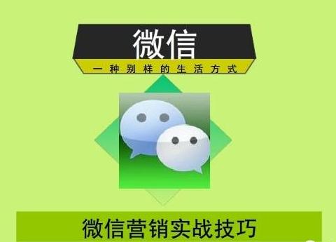 【干货收藏】超级实用微信营销技巧完整版