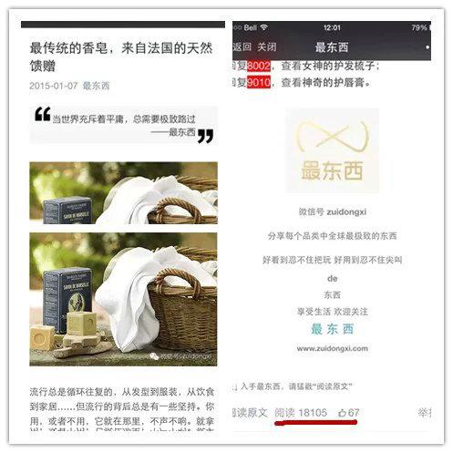 微信订阅号如何变现?一篇文章卖出15万元的香皂