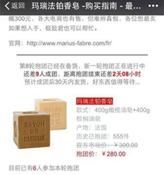 29 微信订阅号如何变现?一篇文章卖出15万元的香皂