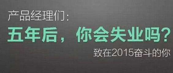 腾讯产品总监曹菲:产品经理们,五年后,你会失业吗?