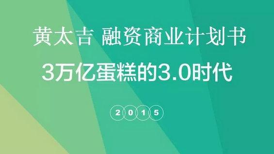 黄太吉靠这个PPT获得了巨额融资!一份成功的融资商业计划PPT是什么样的?