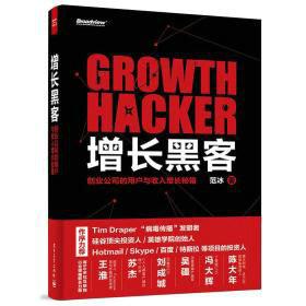 纯干货丨《增长黑客》作者4000字详解如何低成本做好用户增长