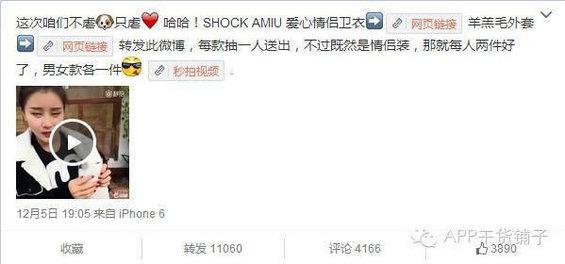 1125 百家网红微博运营经验,揭秘社交电商背后的暴利