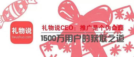 礼物说CEO:推广是个伪命题,1500万用户的获取之道