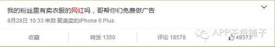 253 百家网红微博运营经验,揭秘社交电商背后的暴利