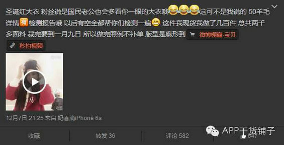 443 百家网红微博运营经验,揭秘社交电商背后的暴利