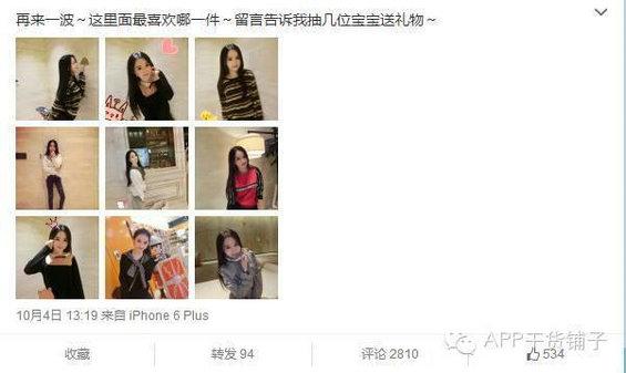 534 百家网红微博运营经验,揭秘社交电商背后的暴利