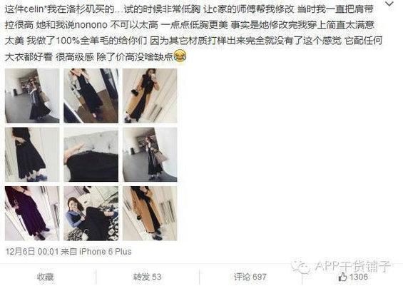 630 百家网红微博运营经验,揭秘社交电商背后的暴利