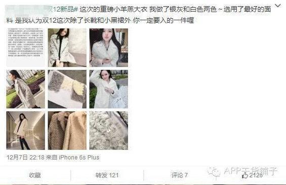 724 百家网红微博运营经验,揭秘社交电商背后的暴利