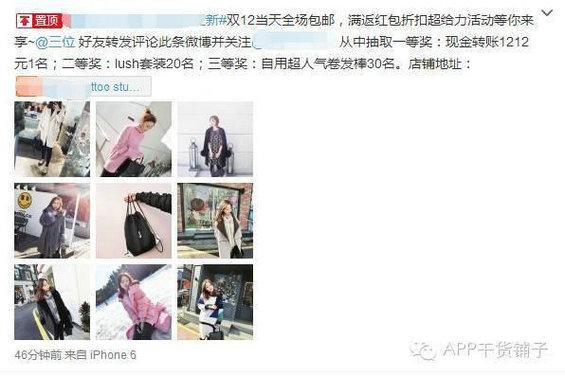 922 百家网红微博运营经验,揭秘社交电商背后的暴利