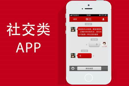 专访帅醒科技CEO张俊:社交App运营中的十个盲点