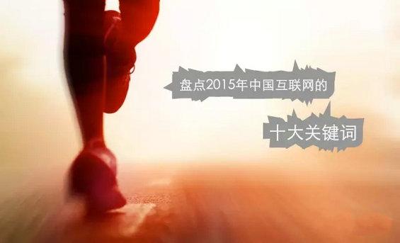 盘点2015年中国互联网的十大关键词
