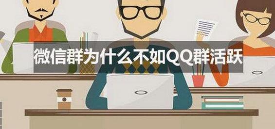 从用户运营的角度,告诉你微信群不如QQ群活跃的根本原因