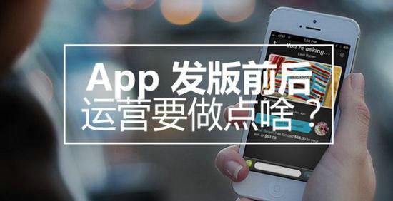 App发版前后,运营必做的几件事