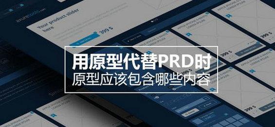 用原型代替PRD时,原型应该包含哪些内容